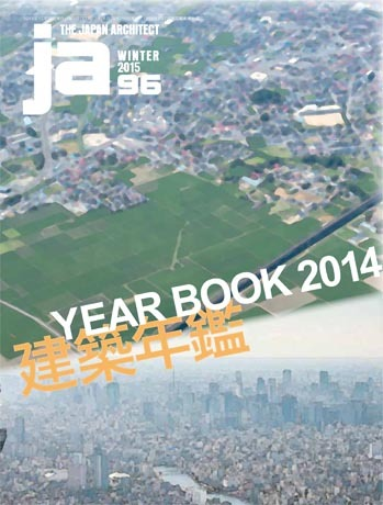 JA96: Yearbook 2014